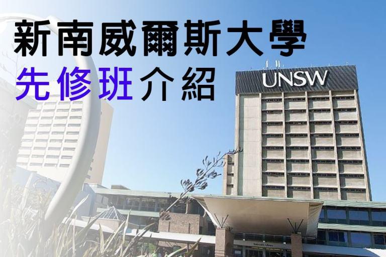 新南威尔士大学预科部 – UNSW Global