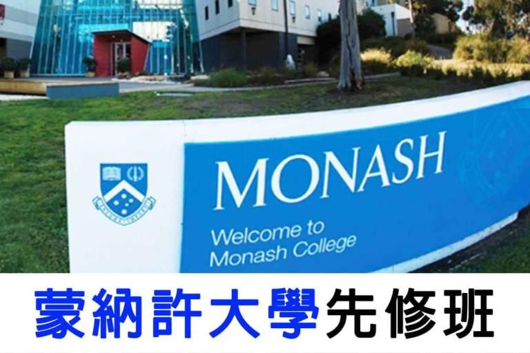 蒙纳士大学预科部  – Monash College
